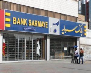 صدور کیفرخواست برای 29 مدیر بانک سرمایه