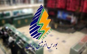 عرضه های امروز پالایش نفت شیراز و آبادان در بورس انرژِی