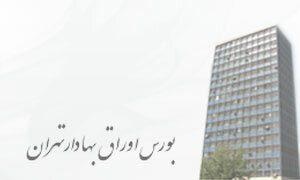 بورس تهران درصدد جبران عقب ماندگی از بازارهای موازی