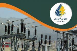 معامله ۴ میلیون گواهی سرمایهگذاری در بورس انرژی