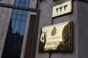 روز شلوغ بورس انرژی ایران