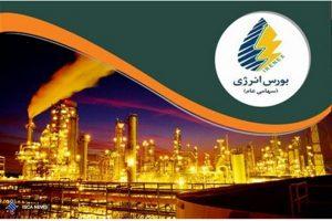 عرضه ۳۳ هزار تن مواد شیمیایی در تالار فرآورده های نفتی و پتروشیمی