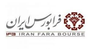 معاملات فرابورس ایران بر مدار صعود