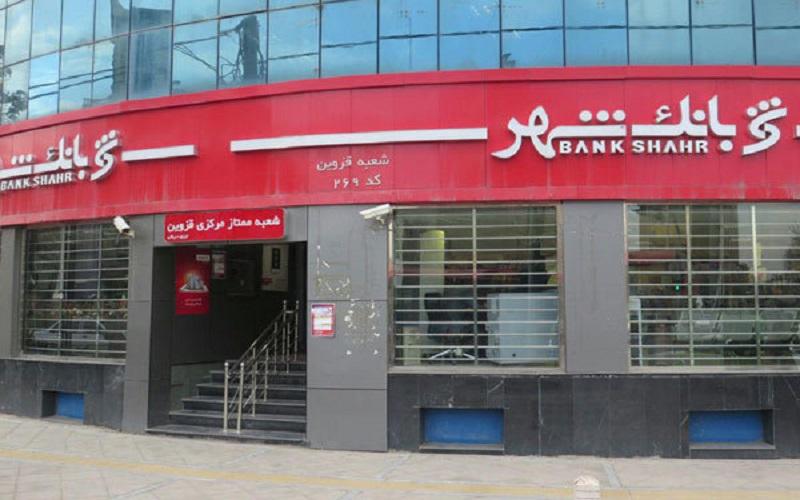 رشد 1200 درصدی زیان خالص بانک شهر در یک سال