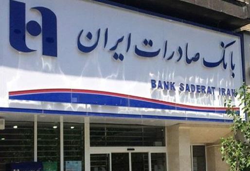 بانکی که 94 درصدی دارایی هایش بدهی دارد/ زیان انباشته وبصادر به 7.6 هزار میلیارد تومان رسید