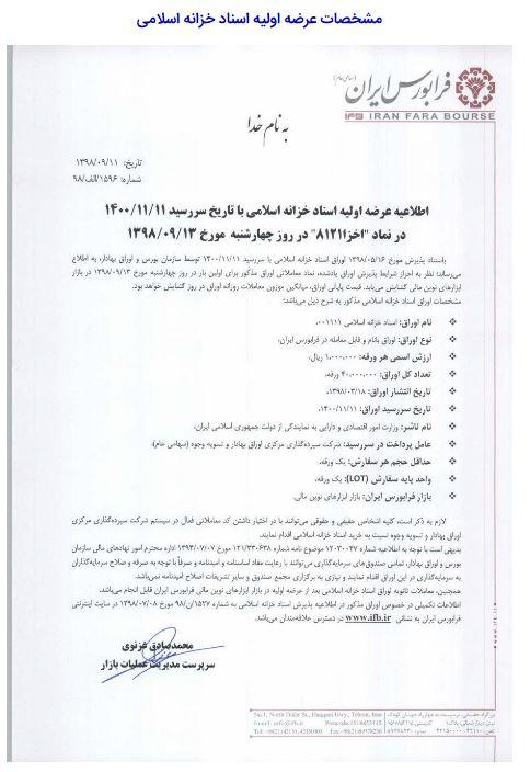 با صدور اطلاعیه رسمی اعلام شد: عرضه اولیه یک اسناد خزانه اسلامی در راه فرابورس