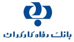 کارکنان بانک رفاه در المپیاد علمی شبکه بانکی بر صدر ایستادند